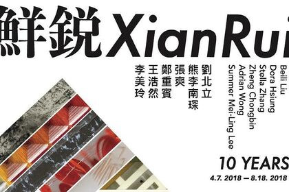 XianRui: 10 Years Exhibition
