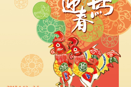 Heralds of Spring: Celebrating the Year of the Rooster