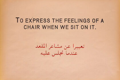 TO EXPRESS THE FEELINGS OF A CHAIR WHEN WE SIT ON IT