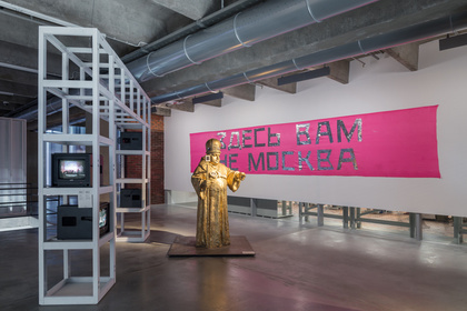 Garage Triennial of Russian Contemporary Art
