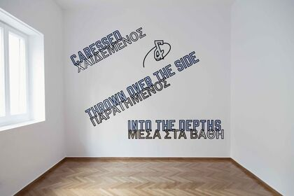Douglas Gordon / Lawrence Weiner: Rosy-Fingered Dawn