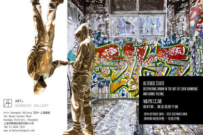 Altered State: Deciphering Urban in the Art of Chen Xuanrong and Huang Yulong