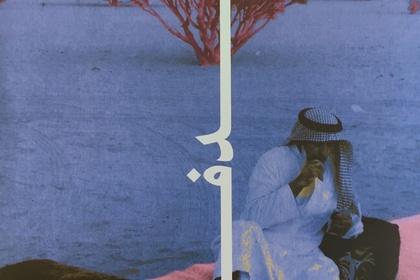 """Tadafuq / Flow"" Group Exhibition"