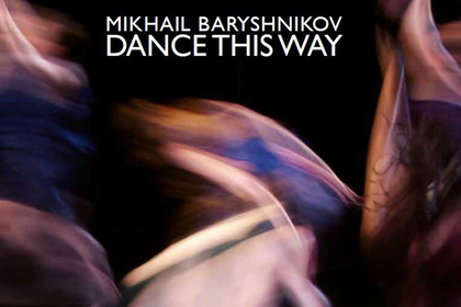 Dance This Way