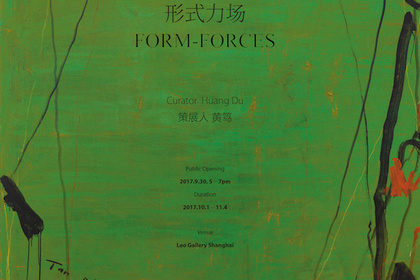Tan Ping Solo Exhibition: Form-Forces