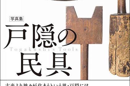 "Yasuo Kiyonaga  ""Togakushi's Tools"""