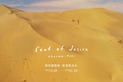 Root of Desire ─ Charwei Tsai solo exhibition