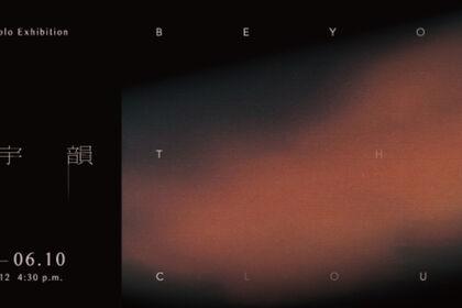 Beyound the clounds——Jiang Dahai Solo Exhibition