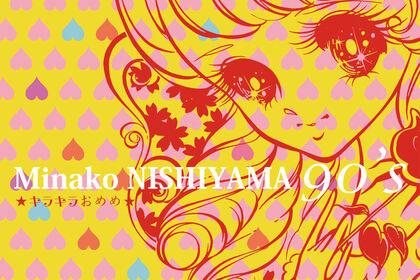Minako Nishiyama 90's  ★twinkle eyes★