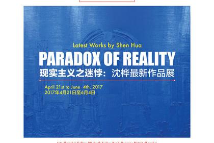 Paradox of Reality: Latest Works by Shen Hua                                                                                                               现实主义之迷悖:沈桦最新作品展
