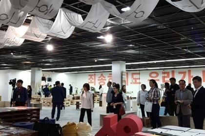 "12th Gwangju Biennale 2017 -""Era of the Fourth Industrial Revolution"":  Design! the Future"