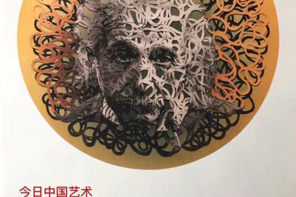Chinese Art Today II - 今日中国艺术