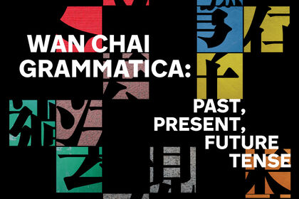 The HKAC 40th Anniversary flagship exhibition: Wan Chai Grammatica: Past, Present, Future Tense