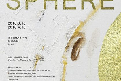 Wang Jun Solo Exhibition: Sphere