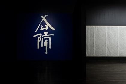 Xu Bing: Book from the Sky