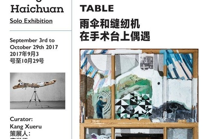 """The Fortuitous Encounter of a Sewing Machine and an Umbrella on a Dissecting Table"" 雨伞和缝纫机在手术台上偶遇"