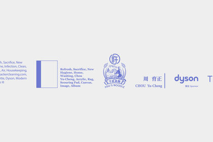 Chou Yu-Cheng: Refresh, Sacrifice, New Hygiene, Infection, Clean, Robot, Air, Housekeeping, jackercleaning.com, Cigarette, Dyson, Modern People III
