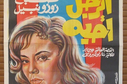 Original Arabic Film Poster Auction