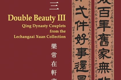 Double Beauty III: Qing Dynasty Couplets from the Lechangzai Xuan Collection