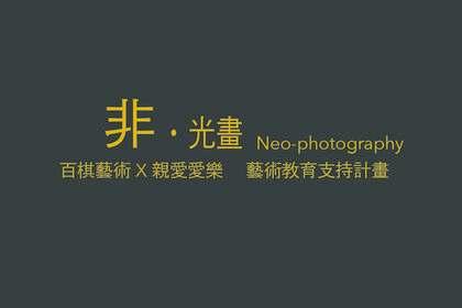 Neo-Photography