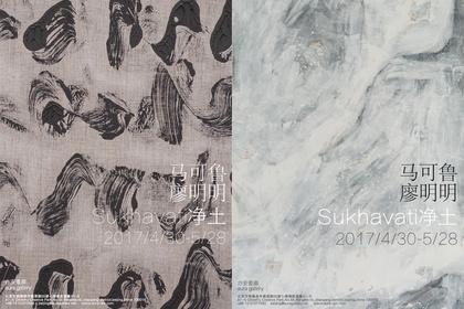 净土 Sukhavati -Ma Kelu + Liao Mingming