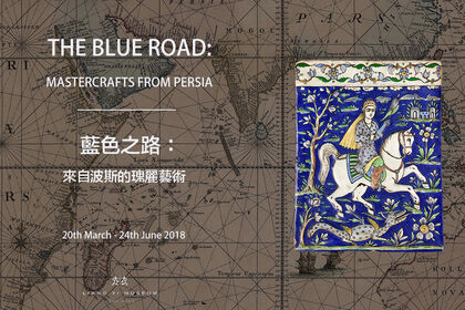 The Blue Road: Mastercrafts from Persia