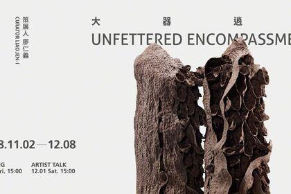 Unfettered Encompassment-Hsu Yunghsu Solo Exhibition