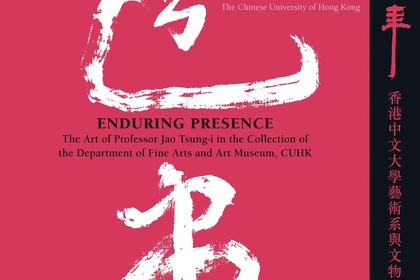 Enduring Presence: The Art of Professor Jao Tsung-i in the Collection  of the Department of Fine Arts and Art Museum, CUHK