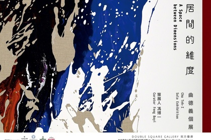 A Space between Dimensions–Chu Teh-I Solo Exhibition