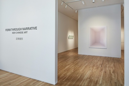 Form Through Narrative: New Chinese Art