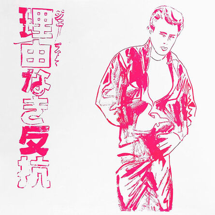 Andy Warhol, 'Rebel Without a Cause', 1985