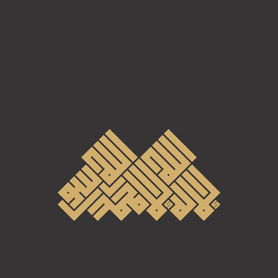 Mouneer Al-Shaarani, 'There is no God but Allah ... Prophet 2', 2012