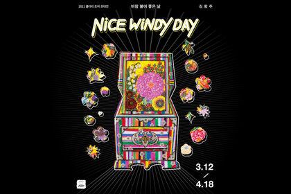 Gallery Joy Planning Invitation Exhibition – KIM wang-ju Exhibition 'Nice windy day'