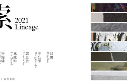 Lineage 2021