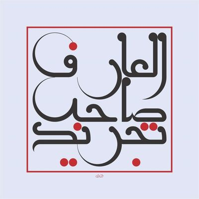 Mouneer Al-Shaarani, 'The man of knowledge is one of abstraction', 2014