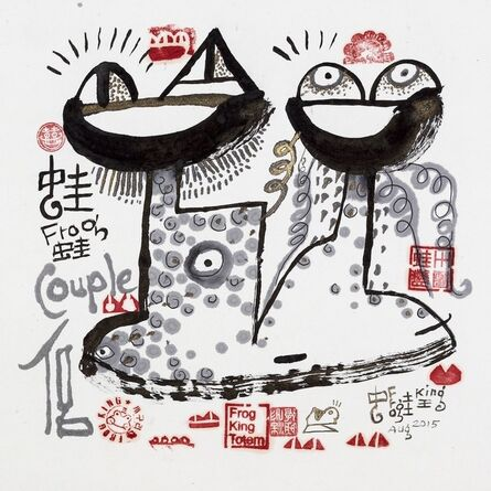Frog King 蛙王, 'Double Happiness Couple ', 2015