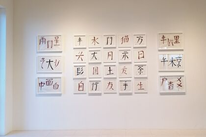 Lore Bert »Chinesische Wörter« / »Chinese Words«