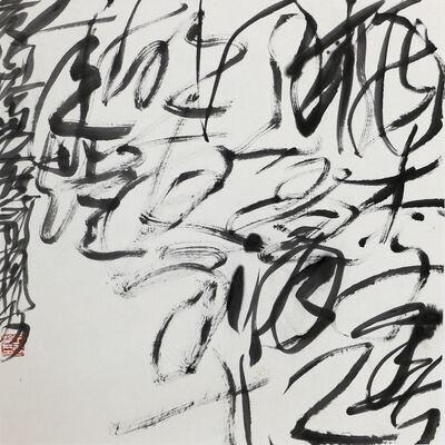 Wang Dongling 王冬龄, 'Huang Jianting – Writing to Huang Jifu 黃庭堅 《寄黃幾復》', 2019