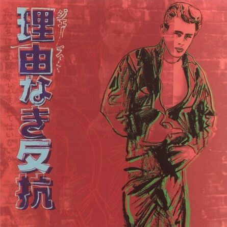 Andy Warhol, 'Ads: Rebel Without a Cause (James Dean), 1985', 1985