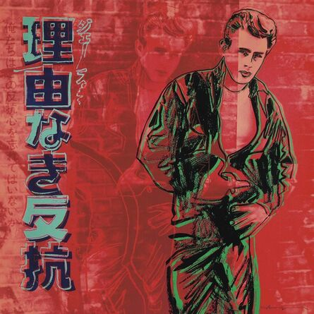 Andy Warhol, 'Rebel Without A Cause (James Dean), from Ads', 1985