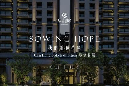 """""""Sowing Hope"""" – Cen Long Solo Exhibition @Royal Mansion"""