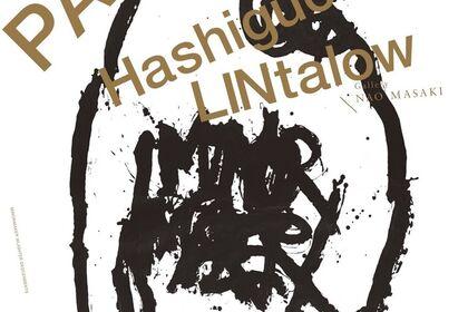 "vol.132 LINtalow Hashiguchi ""PAPER DRUG"""