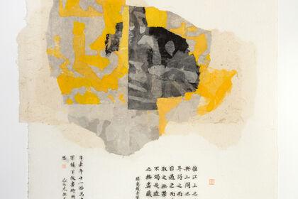 Wei Jia: Good Times
