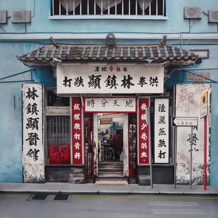 Taroe, 'Hong Kong Blue House ', 2017