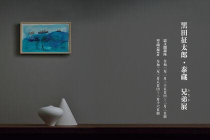 Kuroda Seitaro and Taizo Brothers Exhibition