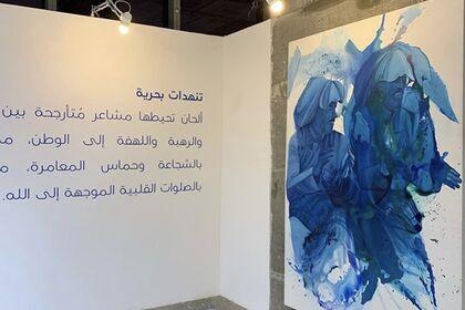 Dan Danah Exhibition