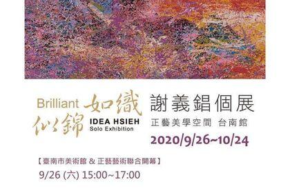 Brilliant - Idea Hsieh Solo Exhibition  如織似錦 - 謝義錩個展