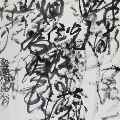 Wang Dongling 王冬龄, 'Zhu Xi – The Book Two Verses 朱熹《觀書有感二首》', 2019