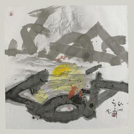 Gu Gan 古干, 'Sunrise', 2005