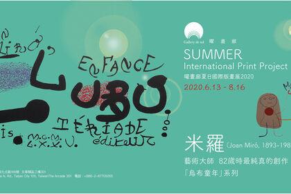 曜畫廊夏日國際大師版畫展Gallery de Sol Summer International Print Project